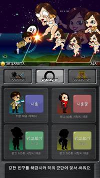 IF : 순시리의 역습 : 순실의 역습 apk screenshot