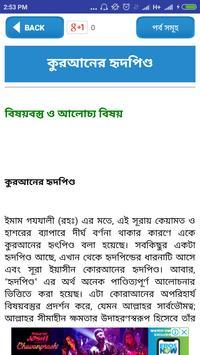 আয়াতুল কুরসি ইয়াসিন আর-রহমান~ayatul kursi bangla screenshot 14