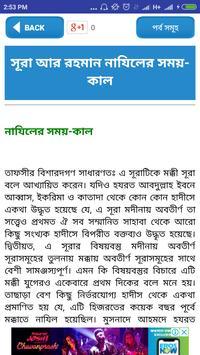 আয়াতুল কুরসি ইয়াসিন আর-রহমান~ayatul kursi bangla screenshot 15