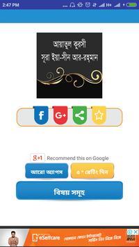 আয়াতুল কুরসি ইয়াসিন আর-রহমান~ayatul kursi bangla apk screenshot