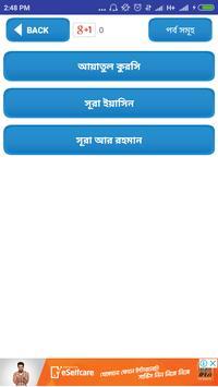 আয়াতুল কুরসি ইয়াসিন আর-রহমান~ayatul kursi bangla screenshot 17