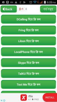 ফ্রি কল করুন যে কোন নম্বরে~Free Calling Tips Trick apk screenshot