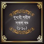বুখারী শরীফ (সকল খণ্ড) icon