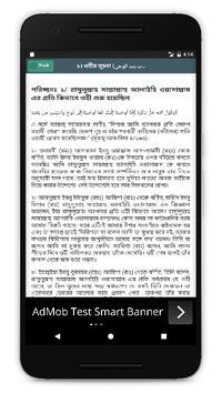 বুখারী শরীফ (সকল খণ্ড) poster