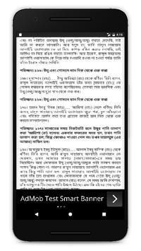 বুখারী শরীফ (সকল খণ্ড) apk screenshot