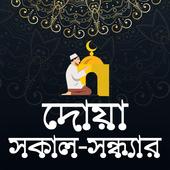 রাসুল (সঃ) যে দোয়া পড়তেন-Dua Bangla -বাংলা দোয়া icon
