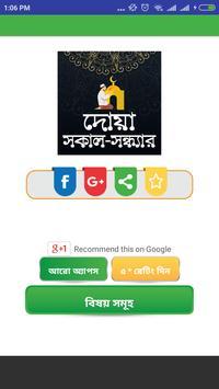 রাসুল (সঃ) যে দোয়া পড়তেন-Dua Bangla -বাংলা দোয়া poster