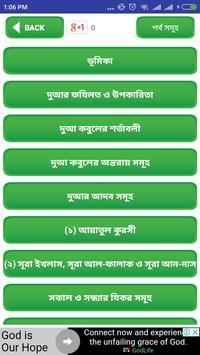 রাসুল (সঃ) যে দোয়া পড়তেন-Dua Bangla -বাংলা দোয়া apk screenshot