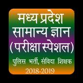 M.P. Professional Examination Board  2018-2019 icon