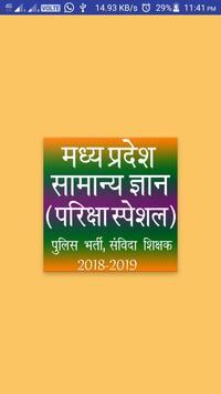 M.P. Professional Examination Board  2018-2019 poster