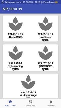 M.P. Professional Examination Board  2018-2019 screenshot 3