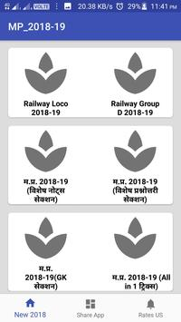 M.P. Professional Examination Board  2018-2019 screenshot 4