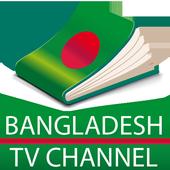 Bangladesh TV Channel icon