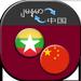 Burmese Chinese Translator