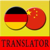 German Chinese Translator icon
