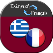 Translate Greek to French icon