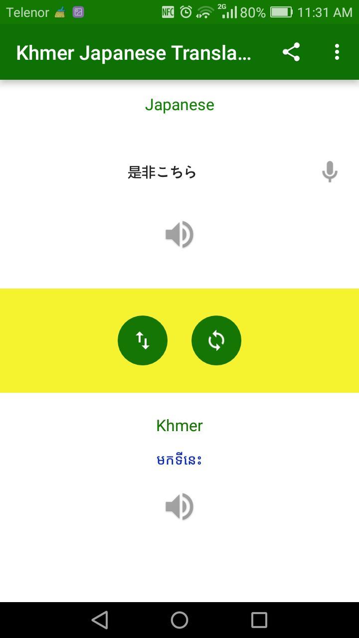 クメール 語 翻訳
