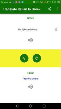 Translate Italian to Greek screenshot 3