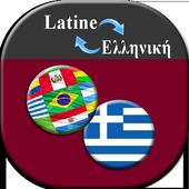 Translate Latin to Greek icon