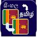 Sinhala Tamil Translation
