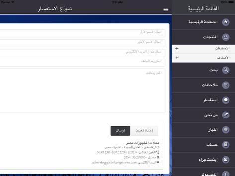 Egypt Bakery Stores screenshot 7