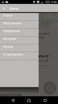 SelectNow apk screenshot