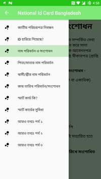 National ID Card Bangladesh screenshot 1