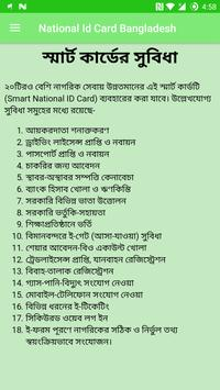National ID Card Bangladesh screenshot 3