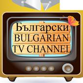 Bulgarian TV - Български TV icon