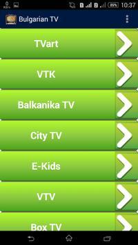Bulgarian TV - Български TV poster
