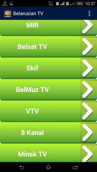 Belarusian TV - Беларуская TV apk screenshot
