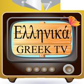Greek TV - Ελληνική τηλεόραση icon