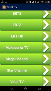 Greek TV - Ελληνική τηλεόραση apk screenshot