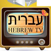 Hebrew TV - עברית טלוויזיה icon