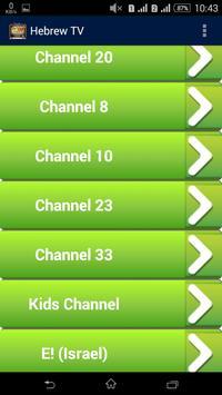 Hebrew TV - עברית טלוויזיה apk screenshot