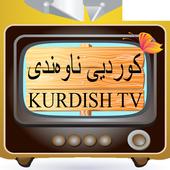 Kurdish TV –کوردییناوەندی TV icon