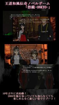長編伝奇ノベルゲーム「怨鏡-ONKYO-」 poster