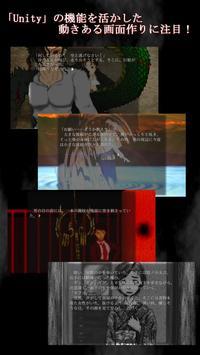 長編伝奇ノベルゲーム「怨鏡-ONKYO-」 apk screenshot