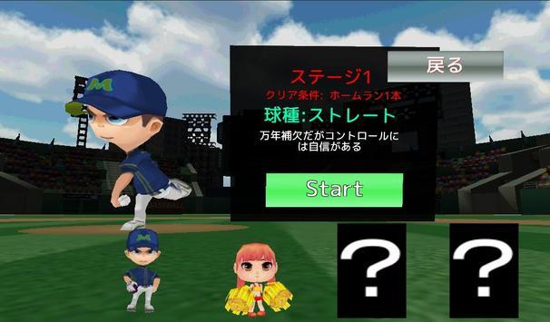 Magic Ball Stadium apk screenshot