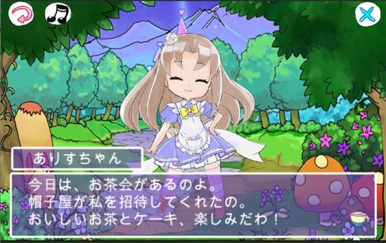 【無料】ありすちゃんのお茶会準備 screenshot 5