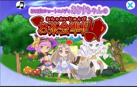 【無料】ありすちゃんのお茶会準備 poster