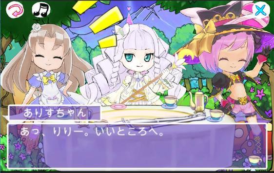 【無料】ありすちゃんのお茶会準備 screenshot 11