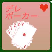 デレポーカー icon