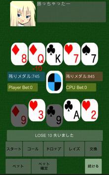 デレポーカー apk screenshot