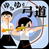 ゆるゆる弓道 icon