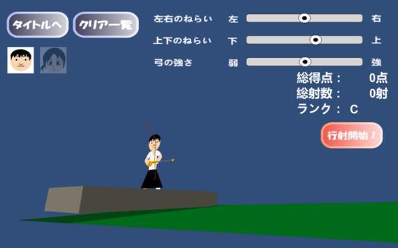 ゆるゆる弓道 screenshot 1
