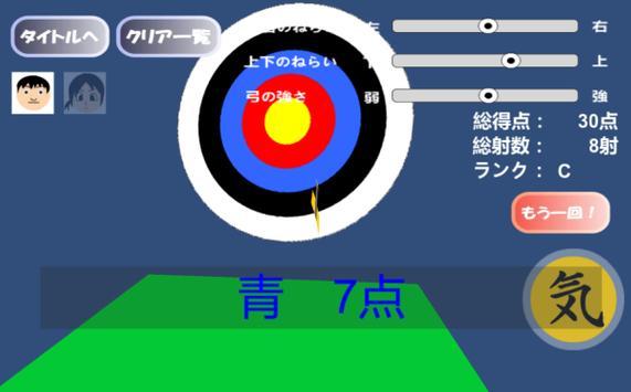 ゆるゆる弓道 screenshot 3