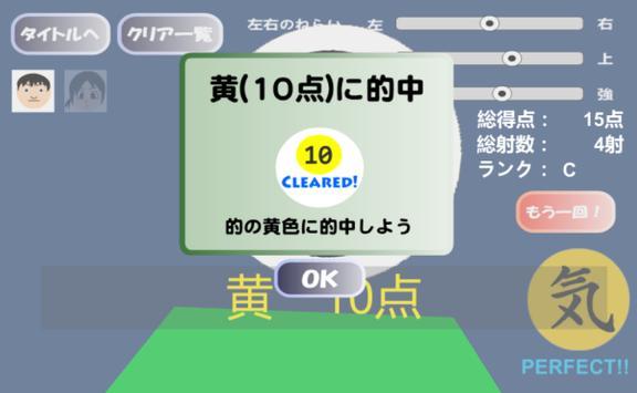 ゆるゆる弓道 screenshot 4
