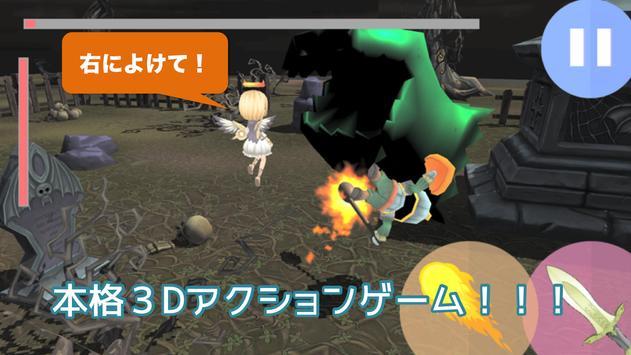ブラインドバスターズ! screenshot 1