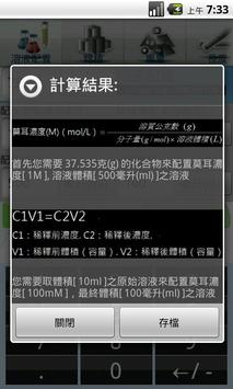 Axel Biolab Calculator (中文版) apk screenshot